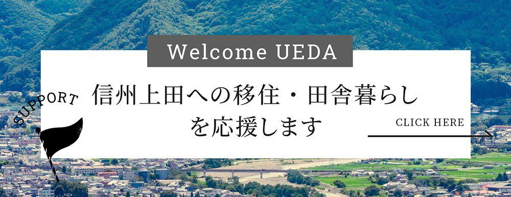 信州上田への移住・田舎暮らしを応援します
