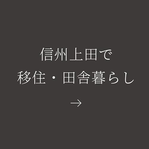 信州上田で移住・田舎暮らし